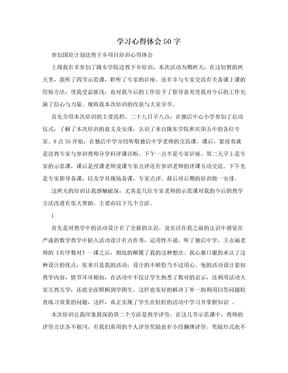 学习心得体会50字.doc