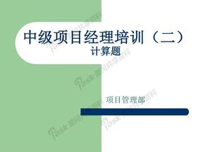 系统集成项目管理工程师计算题归纳.pdf
