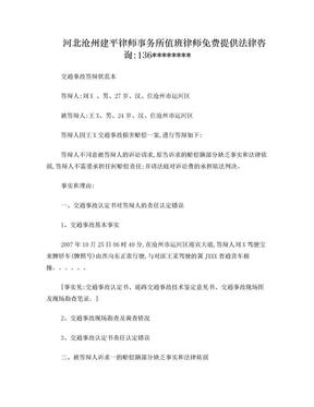 交通事故答辩状 (损害赔偿答辩状).doc