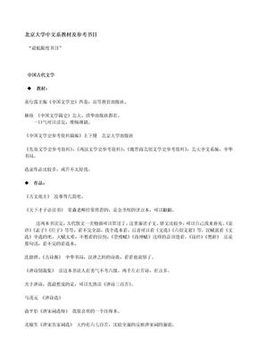 北京大学中文系课程、教材及参考书目(整理版).doc