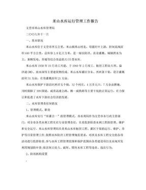 米山水库运行管理工作报告.doc