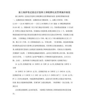 新上海伊姿足浴足疗技师上钟轮牌以及管理规章制度.doc