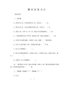 简易方程练习.doc