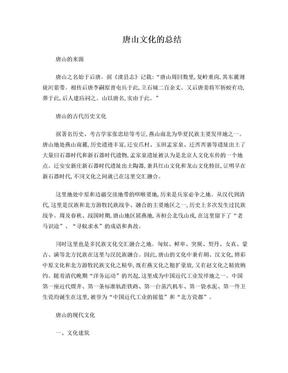 唐山文化的总结.doc