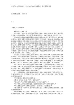 故事大全精选200篇.doc