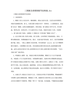 三国演义重要的情节及典故.doc.doc