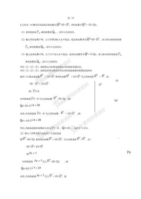 西方经济学(微观部分)第五版课后答案_高鸿业主编.doc