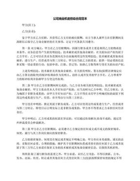 公司商业机密劳动合同范本.docx