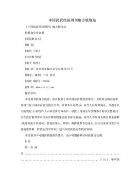 中国民营经济周刊地方联络站.doc