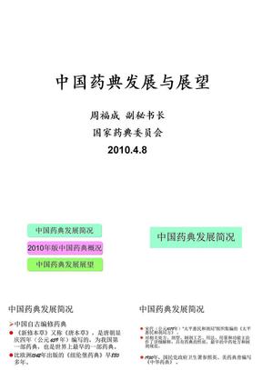 中国药典发展与展望--周福成+副秘书长+国家药典委员会2010.4.8.ppt