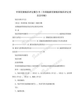 中国星级饭店评定报告书(全国旅游星级饭店饭店评定委员会印制).doc