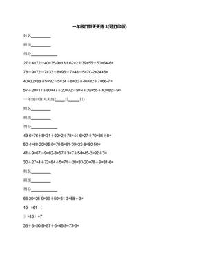 一年级口算天天练3(可打印版).docx