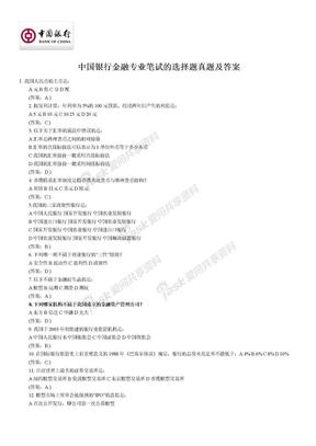 中国银行考试试题与答案.doc