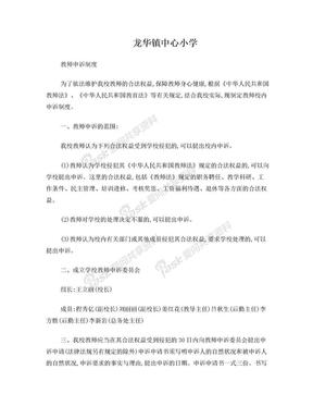 龙华镇中心小学学生及教师申诉制度.doc