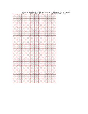 [文学研究]钢笔字帖楷体米字格常用汉字2500个.doc