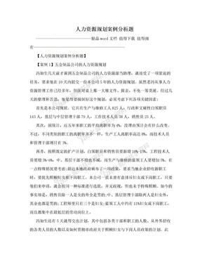 人力资源规划案例分析题.doc