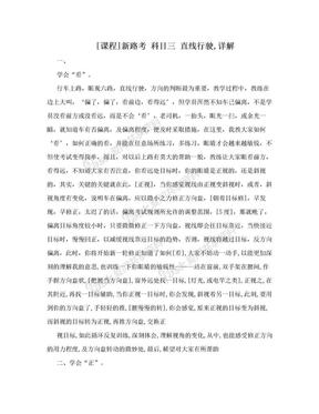 [课程]新路考 科目三 直线行驶,详解.doc
