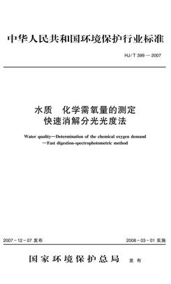 水质 化学需氧量的测定 快速消解分光光度法 (HJT 399-2007).pdf