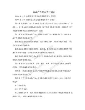 食品广告发布暂行规定.doc