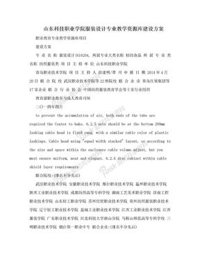 山东科技职业学院服装设计专业教学资源库建设方案.doc