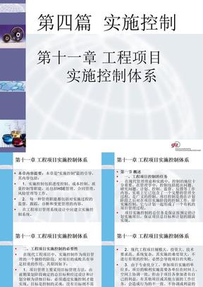 第十一章工程项目实施控制体系.ppt