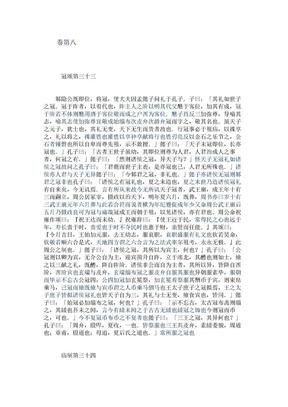 孔子家语 (三国·魏)王肃注 卷08.doc