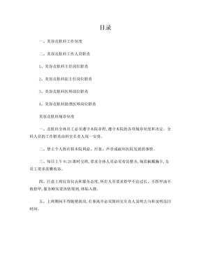 美容皮肤科规章制度.doc