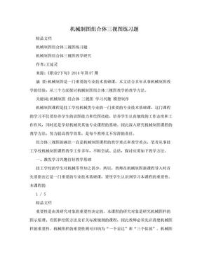 机械制图组合体三视图练习题.doc