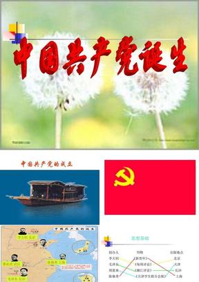 中国共产党的建立.ppt