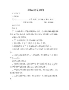 装修公司劳动合同书.doc