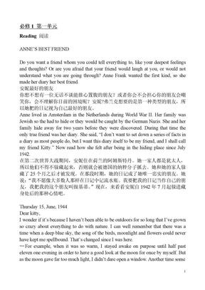 高中英语课文原文及部分翻译1.doc