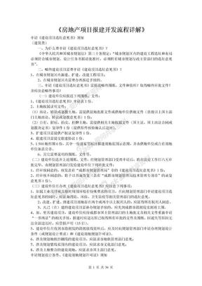 《房地产项目报建开发流程详解》.doc
