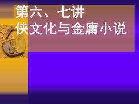 侠文化与金庸小说.ppt