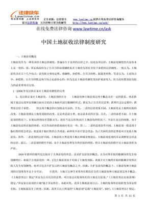 中国土地征收法律制度研究.doc