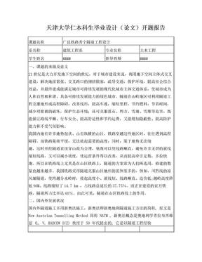 铁路隧道毕业设计-开题报告_及论文摘要(中英文)、文献综述、参考文献及致谢.doc