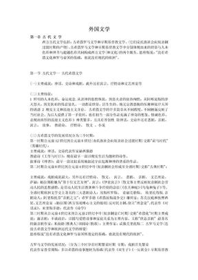 郑克鲁外国文学史笔记.doc