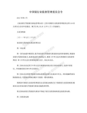商业银行贷款损失准备管理办法(银监会令2011年第4号).doc