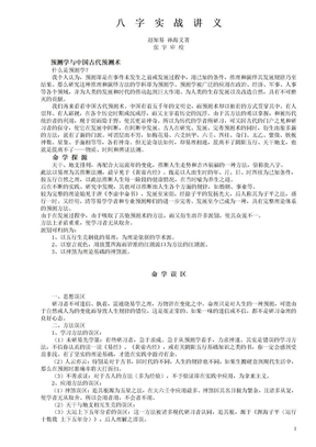 八字实战讲义(完整版).doc