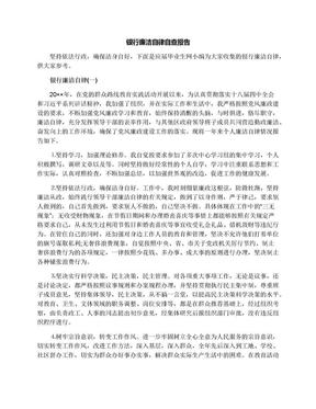 银行廉洁自律自查报告.docx