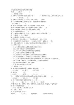09北师大版四年级下册数学期中试卷.doc