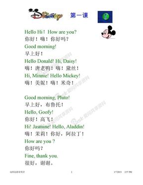 Disney_Magic_English第一册(1-8).doc