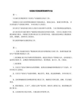 车间统计员岗位职责说明书大全.docx