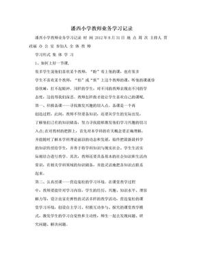 潘西小学教师业务学习记录.doc