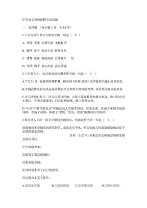 中学语文教师招聘考试试题.doc