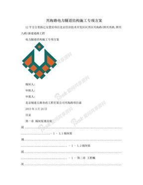 兴海路电力隧道结构施工专项方案.doc