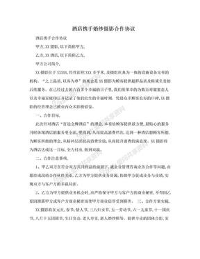 酒店携手婚纱摄影合作协议.doc