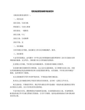 司机岗位职责说明书标准范本.docx