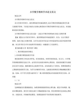 小学数学教师学术论文范文.doc