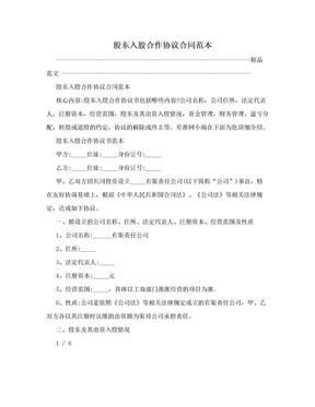 股东入股合作协议合同范本.doc