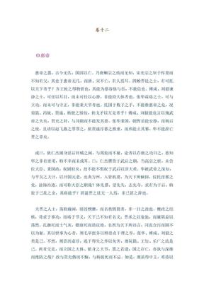 读通鉴论 清 王夫之12.doc